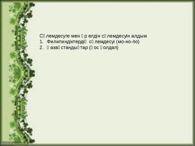 Сәлемдесуге мен әр елдін сәлемдесуін алдым Филипиндіктердің сәлемдесуі (мо-но...