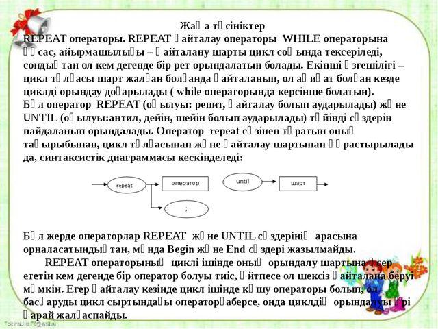 Жаңа түсініктер REPEAT операторы. REPEAT қайталау операторы WHILE операторына...