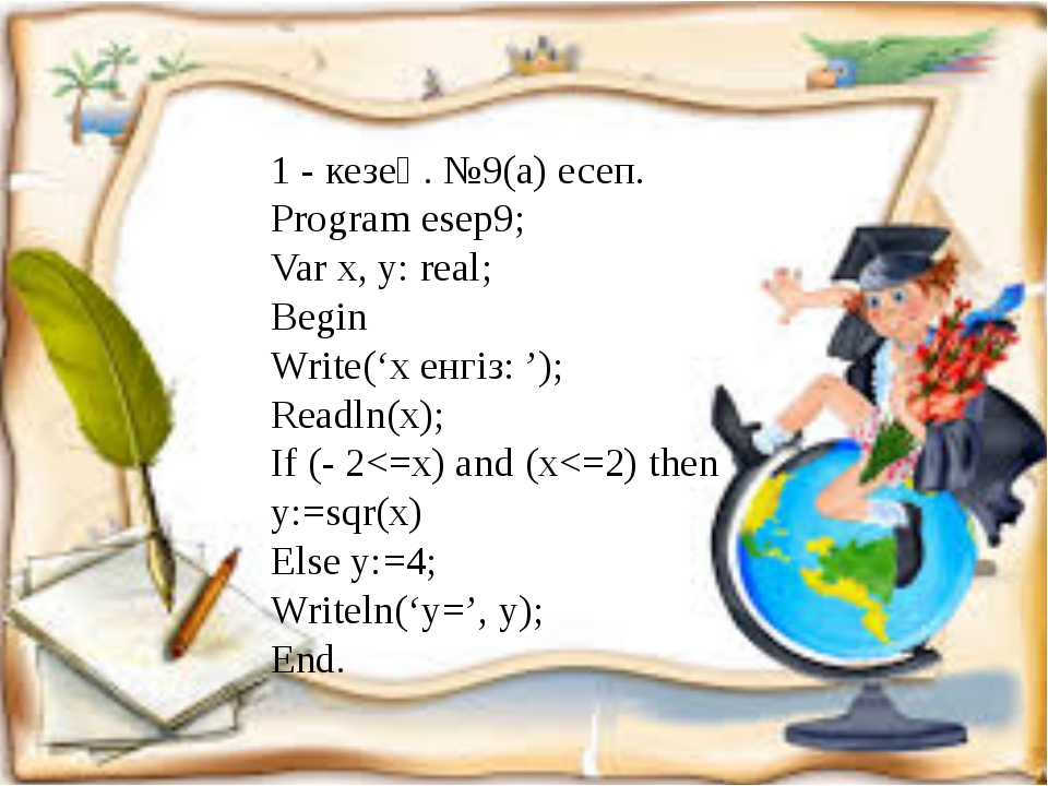 1 - кезең. №9(а) есеп. Program esep9; Var x, y: real; Begin Write('x енгіз: '...