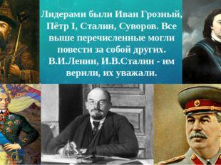 Лидерами были Иван Грозный, Пётр I, Сталин, Суворов. Все выше перечисленные