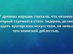 У древних народов считали, что человек, который стремится стать лидером, долж