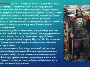 Ермак Тимофеевич(1539— 6августа 1585) — казачий атаман, завоеватель Сибири