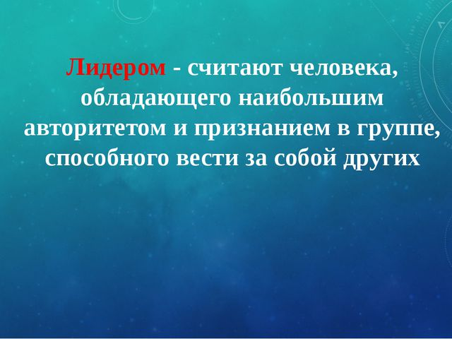 Лидером - считают человека, обладающего наибольшим авторитетом и признанием в...