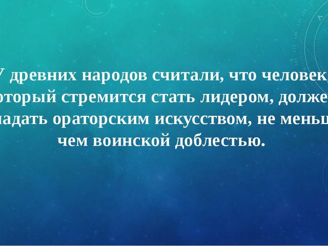У древних народов считали, что человек, который стремится стать лидером, долж...