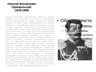 Николай Михайлович Пржевальский (1839-1888) Николай Михайлович Пржевальский р