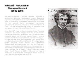 Николай Николаевич Миклухо-Маклай (1846-1888) Н.Н.Миклухо-Маклай - русский ге