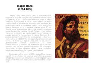 Марко Поло (1254-1324) Марко Поло -итальянский купец и путешественник. Родилс