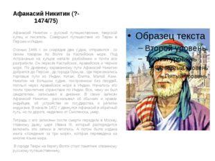 Афанасий Никитин (?-1474/75) Афанасий Никитин – русский путешественник, тверс