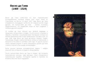 Васко да Гама (1469 - 1524) Васко да Гама (1460-1524 гг.) был португальским и