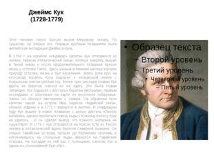 Джеймс Кук (1728-1779) Этот человек смело бросил вызов Мировому океану. По су