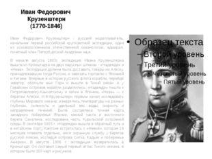 Иван Федорович Крузенштерн (1770-1846) Иван Федорович Крузенштерн - русский м