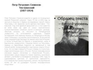 Петр Петрович Семенов- Тян-Шанский (1827-1914) Петр Петрович Семенов родился