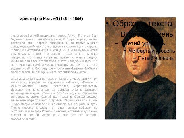 Христофор Колумб (1451 - 1506) Христофор Колумб родился в городе Генуе. Его о...