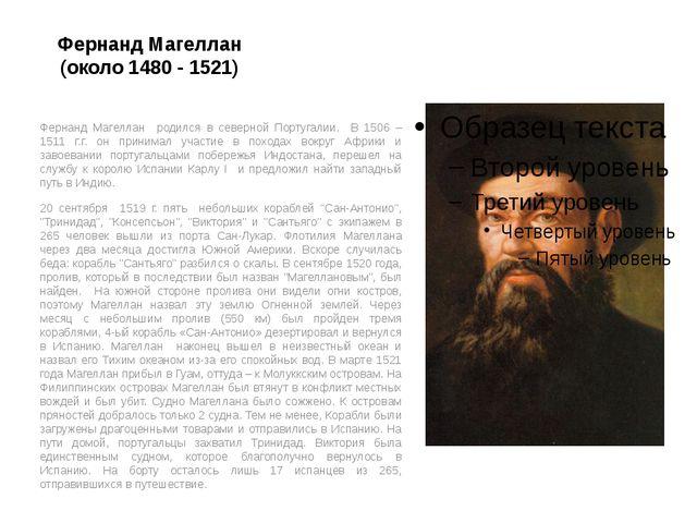 Фернанд Магеллан (около 1480 - 1521) Фернанд Магеллан родился в северной Порт...