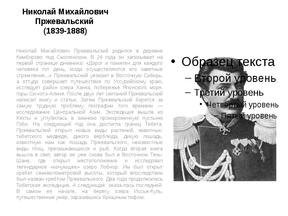 Николай Михайлович Пржевальский (1839-1888) Николай Михайлович Пржевальский р...
