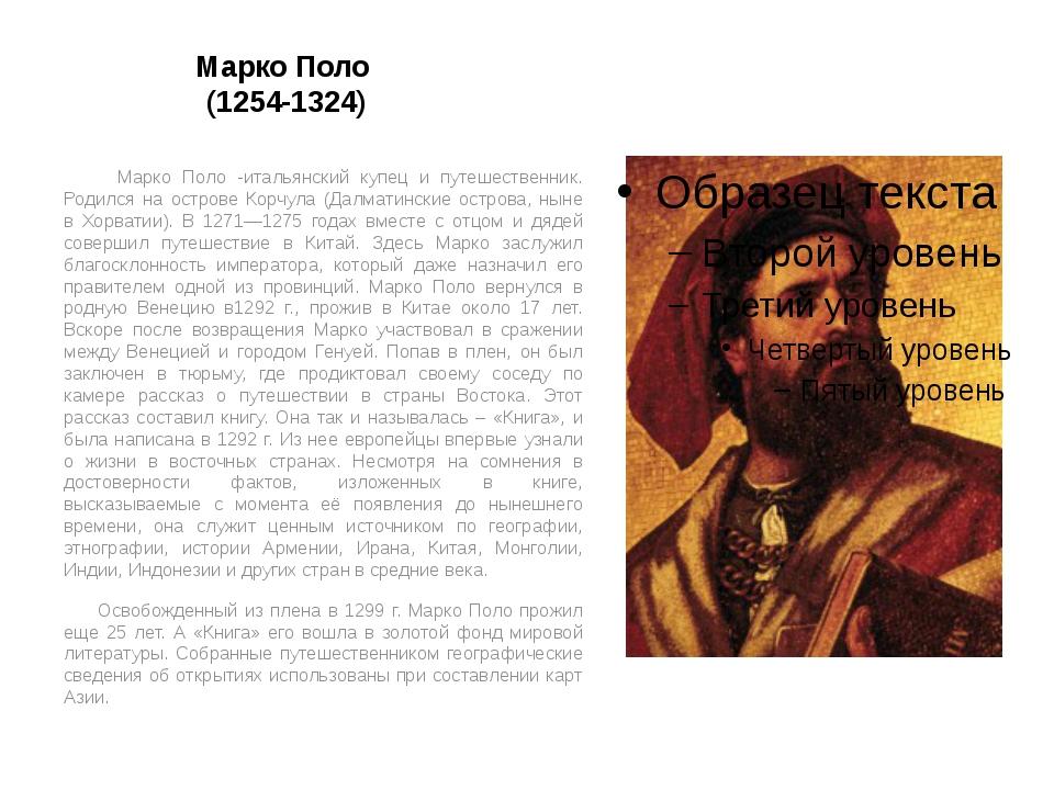 Марко Поло (1254-1324) Марко Поло -итальянский купец и путешественник. Родилс...