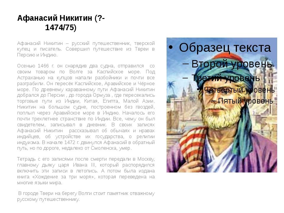 Афанасий Никитин (?-1474/75) Афанасий Никитин – русский путешественник, тверс...