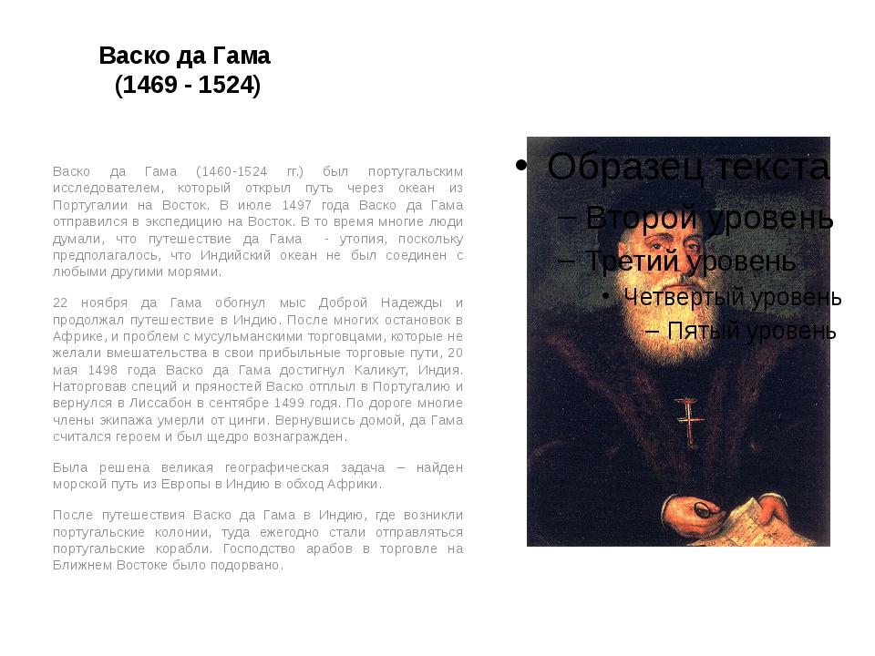 Васко да Гама (1469 - 1524) Васко да Гама (1460-1524 гг.) был португальским и...