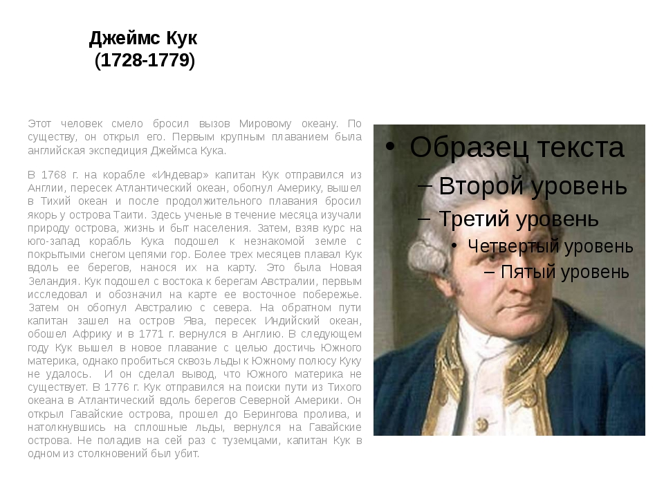 Джеймс Кук (1728-1779) Этот человек смело бросил вызов Мировому океану. По су...
