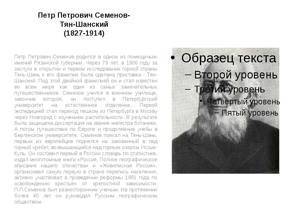 Петр Петрович Семенов- Тян-Шанский (1827-1914) Петр Петрович Семенов родился...