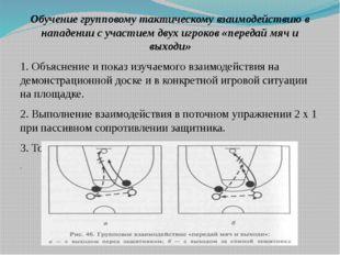 Обучение групповому тактическому взаимодействию в нападении с участием двух и