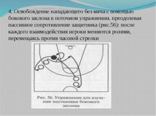 4. Освобождение нападающего без мяча с помощью бокового заслона в поточном уп