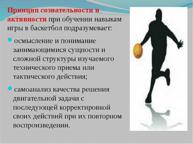 Принцип сознательности и активности при обучении навыкам игры в баскетбол под...
