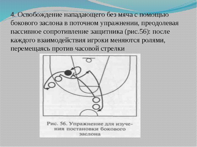 4. Освобождение нападающего без мяча с помощью бокового заслона в поточном уп...