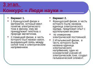 3 этап. Конкурс « Люди науки » Вариант 1. 1.Французский физик и математик, ко