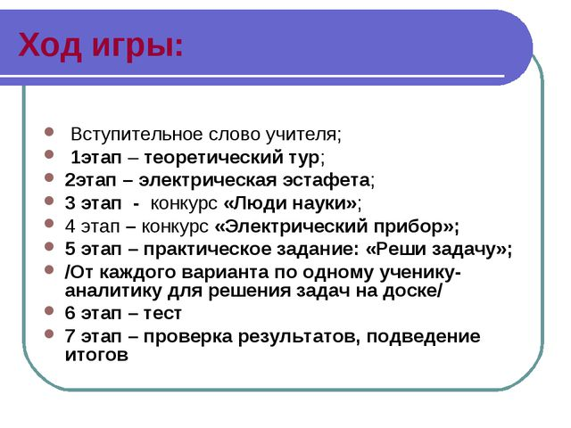 Ход игры: Вступительное слово учителя; 1этап – теоретический тур; 2этап – эле...