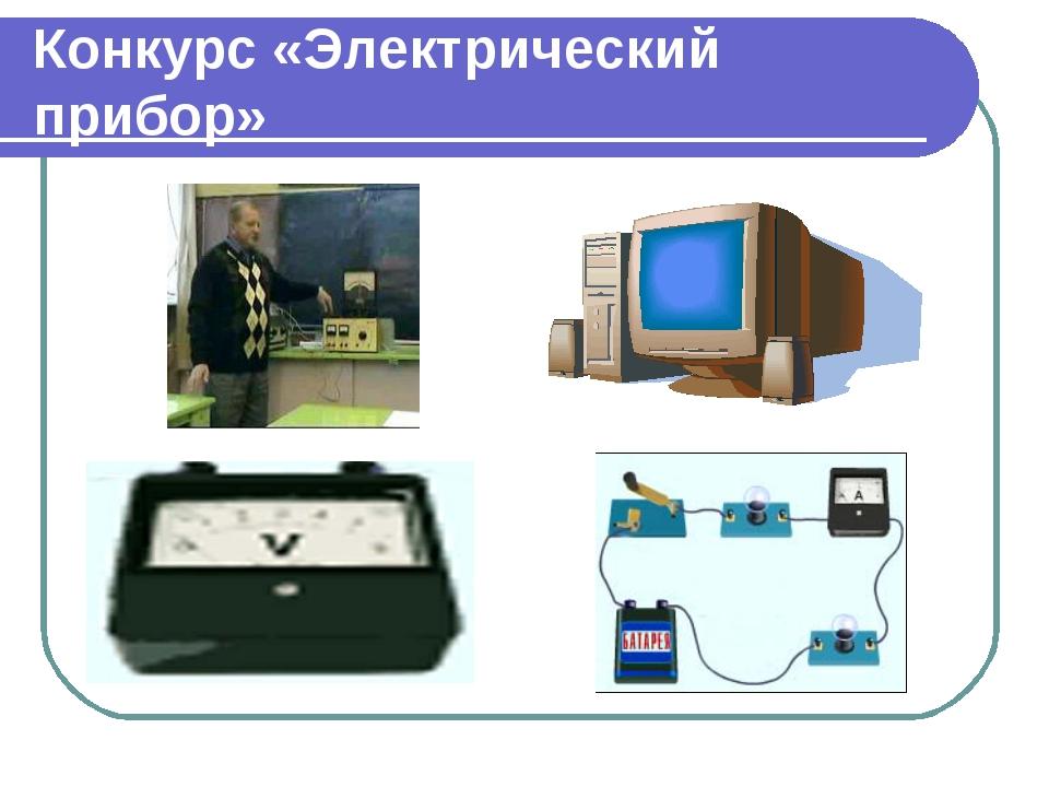 Конкурс «Электрический прибор»