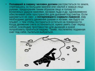 Попавший в лавину человек должен распластаться по земле, спрятавшись за больш