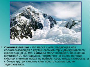 Снежная лавина - это масса снега, падающая или соскальзывающая с крутых склон