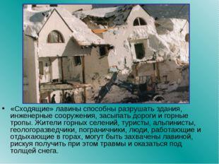 «Сходящие» лавины способны разрушать здания, инженерные сооружения, засыпать