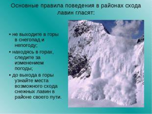Основные правила поведения в районах схода лавин гласят: • не выходите в горы