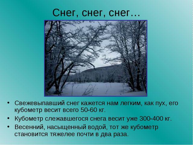 Снег, снег, снег… Свежевыпавший снег кажется нам легким, как пух, его кубомет...
