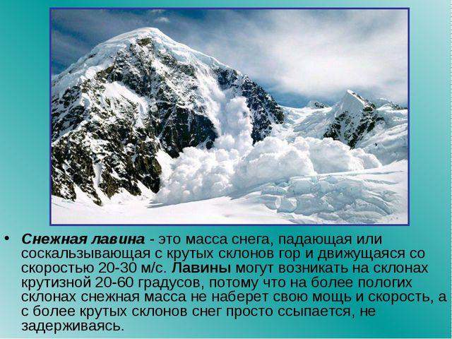 Снежная лавина - это масса снега, падающая или соскальзывающая с крутых склон...