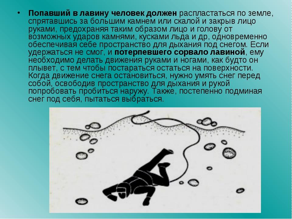 Попавший в лавину человек должен распластаться по земле, спрятавшись за больш...