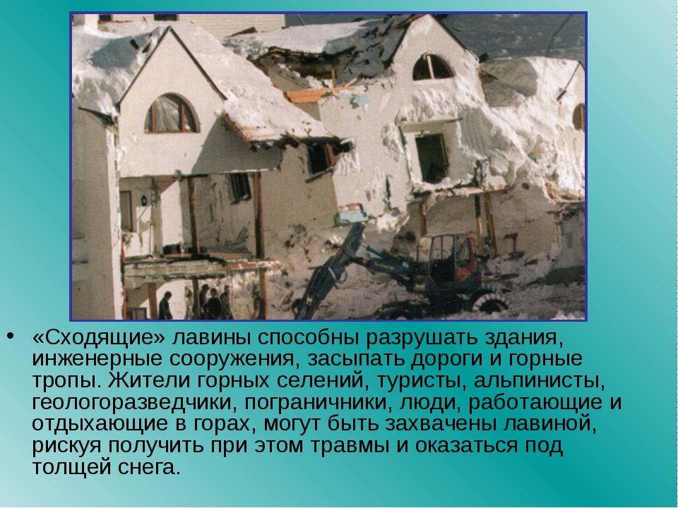 «Сходящие» лавины способны разрушать здания, инженерные сооружения, засыпать...