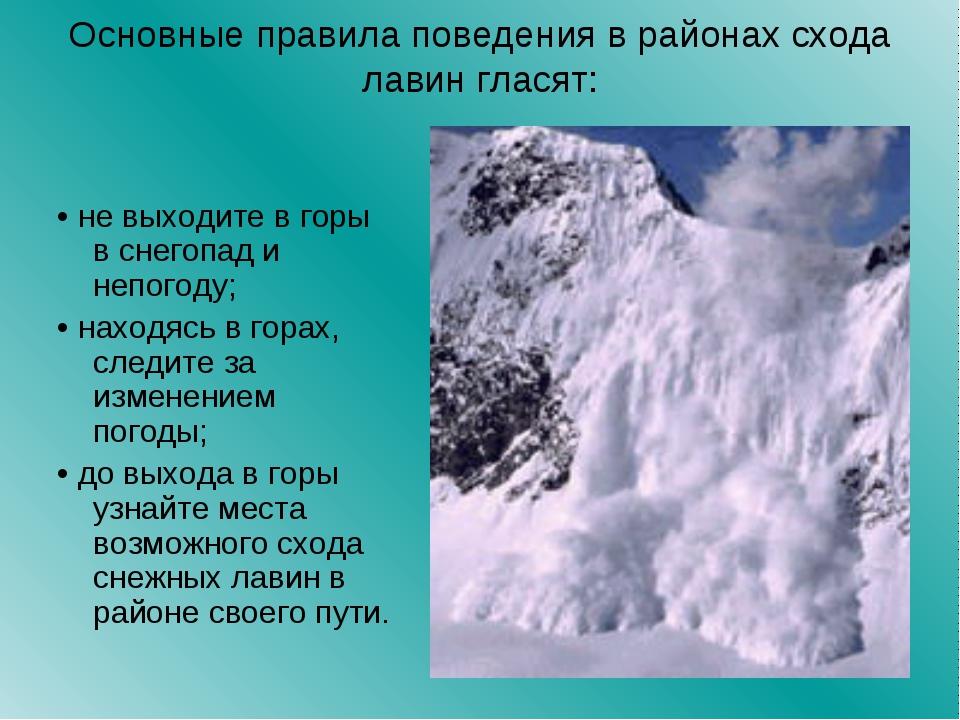 Основные правила поведения в районах схода лавин гласят: • не выходите в горы...