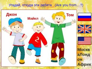 Угадай, откуда эти ребята (Are you from…?) Майкл Джон Том МоскваЛондон Африка