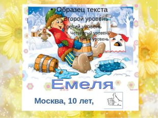 Москва, 10 лет,