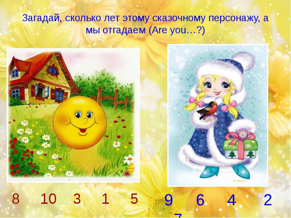 Загадай, сколько лет этому сказочному персонажу, а мы отгадаем (Are you…?) 8...
