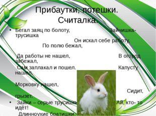 Прибаутки, потешки. Считалка. Бегал заяц по болоту, Зайчишка- трусишка Он иск