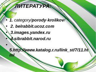 ЛИТЕРАТУРА: 1. category/porody-krolikov/ 2. belrabbit.ucoz.com 3.images.yande
