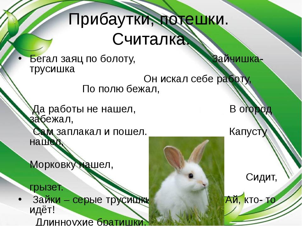 Прибаутки, потешки. Считалка. Бегал заяц по болоту, Зайчишка- трусишка Он иск...