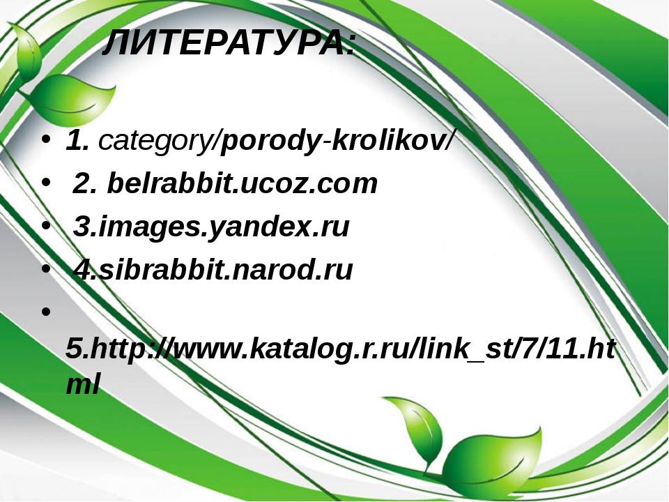 ЛИТЕРАТУРА: 1. category/porody-krolikov/ 2. belrabbit.ucoz.com 3.images.yande...
