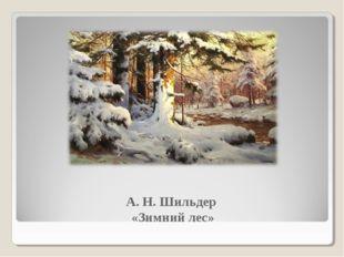 А. Н. Шильдер «Зимний лес»