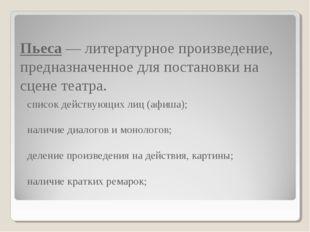 список действующих лиц (афиша); наличие диалогов и монологов; деление произве