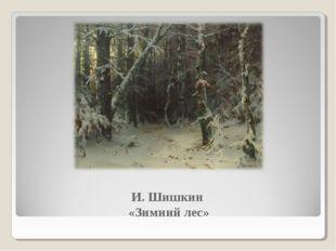 И. Шишкин «Зимний лес»